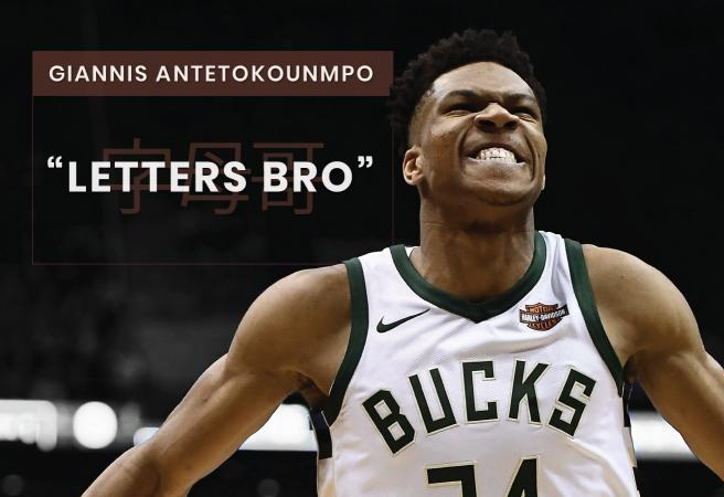 Chinese internet nicknames for NBA stars are the best thing you'll read all day