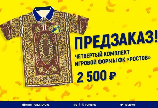 Russian football side release bizarre new kit